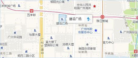 广东省广州市天河区珠江新城花城大道18号建滔广场9楼